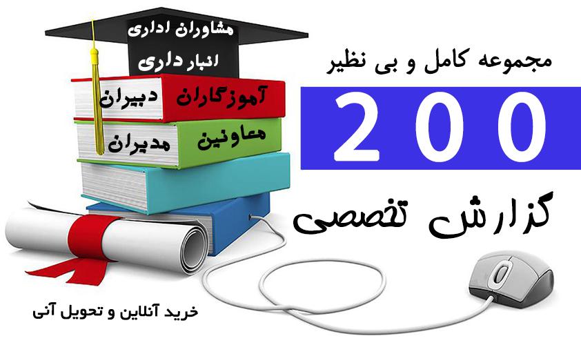 پکیج 200 تایی گزارش تخصصی(مجموعه)