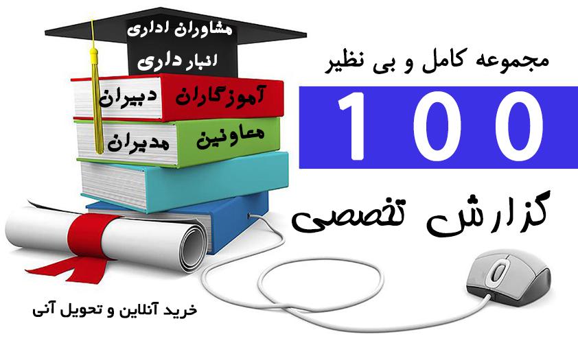 پکیج 100 تایی گزارش تخصصی(مجموعه)