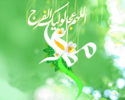 نهم ربیع الاول آغاز امامت امام زمان (عج)