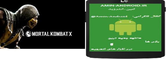 دانلود بازی اندروید Mortal Kombat X 1.13.0+دیتا+نسخه مود(بی نهایت)+گیم پلی(تریلر)-برای تمامی پردازنده ها
