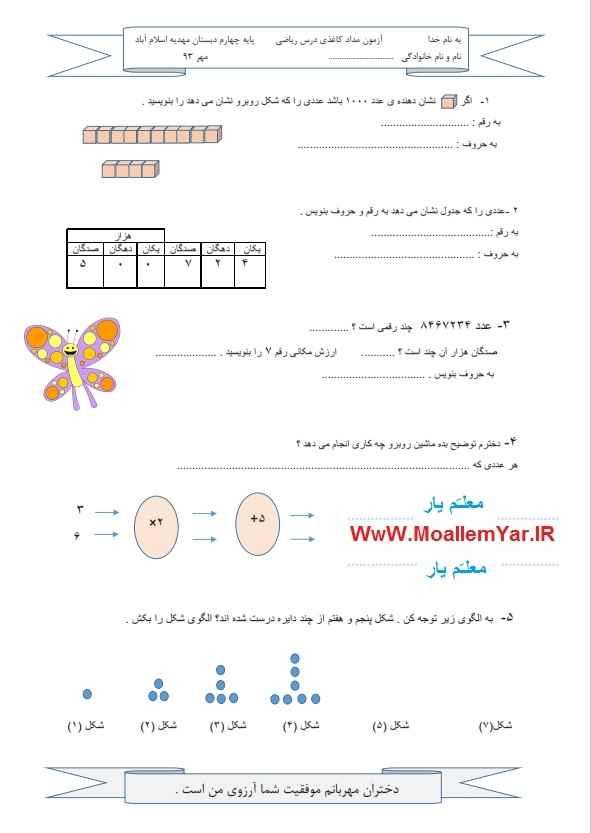 آزمون مداد کاغذی ریاضی چهارم ابتدایی (فصل اول)   WwW.MoallemYar.IR