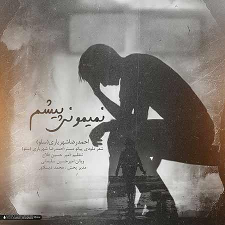 دانلود آهنگ جدید احمد سلو بنام نمیمونی پیشم