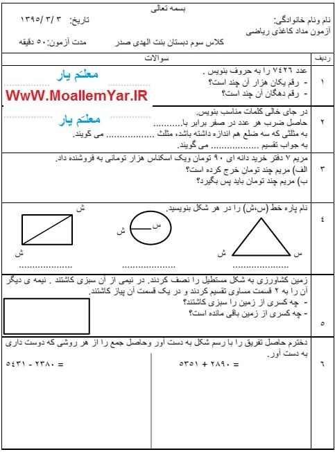 آزمون مداد کاغذی ریاضی سوم ابتدایی | WwW.MoallemYar.IR