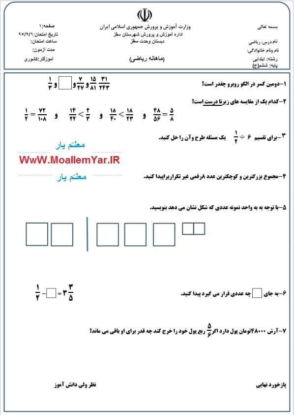 آزمون ماهانه ریاضی ششم ابتدایی (آذر 95) | WwW.MoallemYar.IR