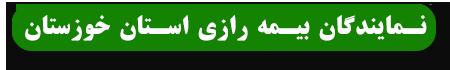 نمایندگان بیمه رازی استان خوزستان