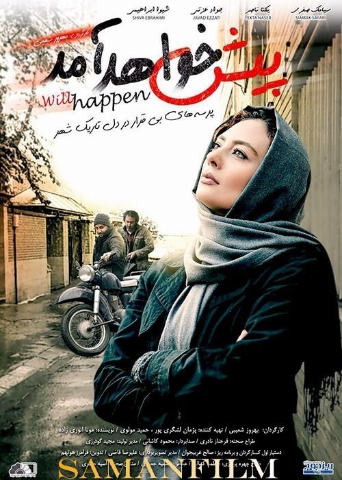 دانلود فیلم ایرانی پیش خواهد آمد