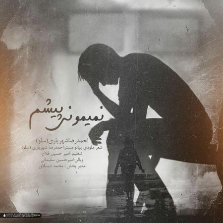 دانلود آهنگ نمیمونی پیشم احمدرضا شهریاری