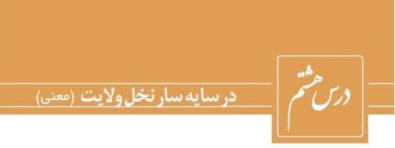 پاسخ تمرینات درس هشتم فارسی دهم + آرایه ها و معنی درس