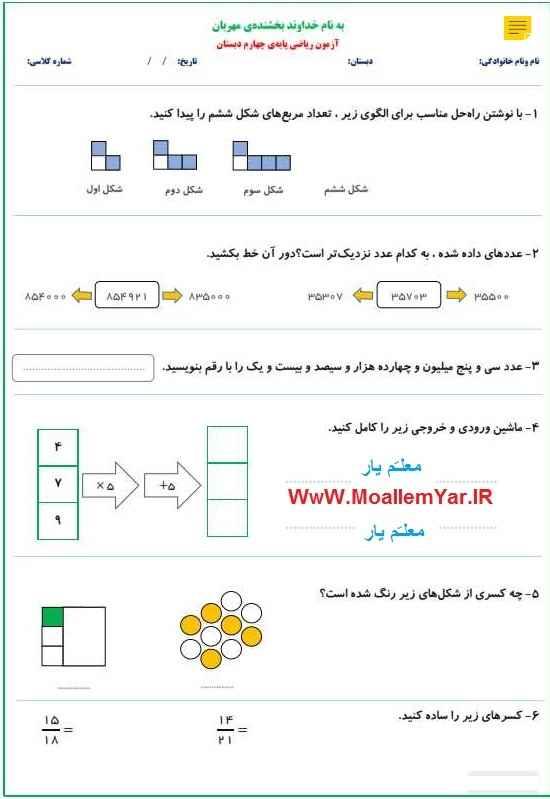 نمونه سوال فصل اول و دوم ریاضی چهارم ابتدایی (آبان 95) | WwW.MoallemYar.IR