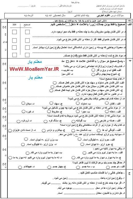 نمونه سوال آذر 95 علوم پایه ششم ابتدایی | WwW.MoallemYar.IR