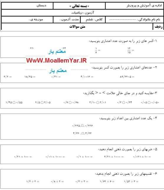 نمونه سوال فصل اول ریاضی ششم ابتدایی (آبان 95) | WwW.MoallemYar.IR