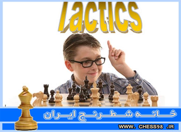 با فراگیری تاکتیک ها، مهارتتان در بازی شطرنج را ارتقا دهید