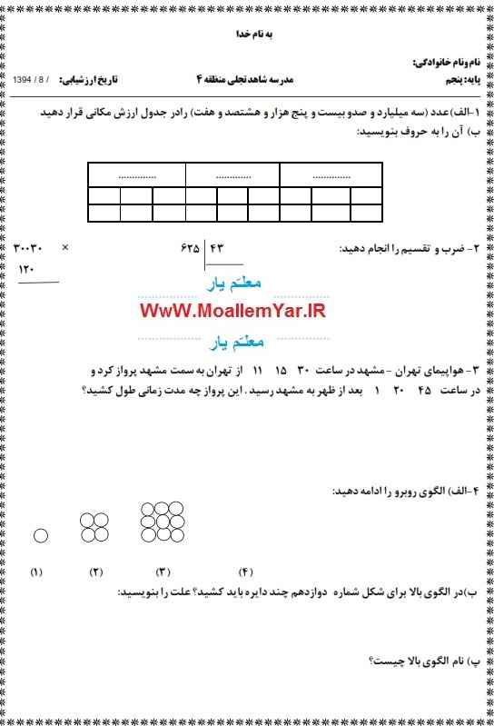 نمونه سوال آبان 94 ریاضی پنجم ابتدایی