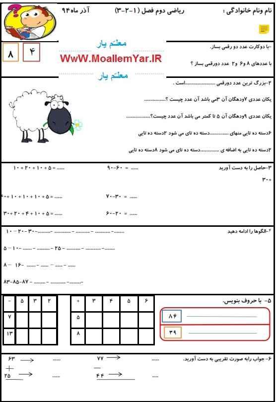 نمونه سوال آذر 94 ریاضی دوم ابتدایی