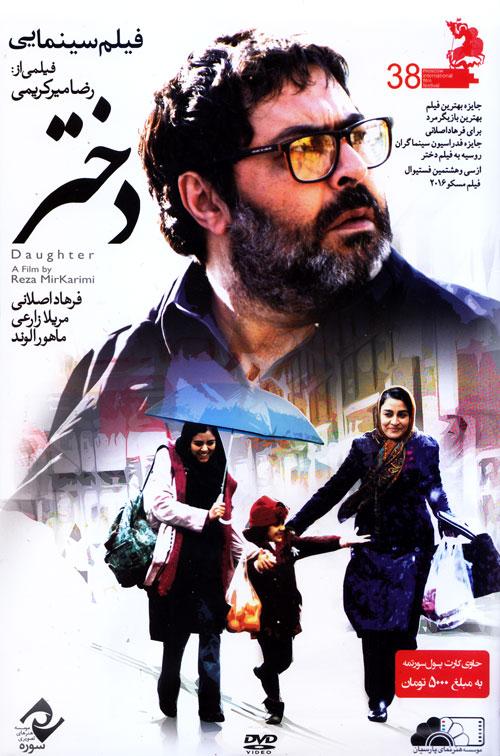 دانلود رایگان فیلم ایرانی دختر