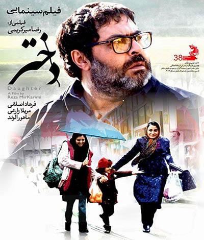 دانلود فیلم ایرانی جدید دختر محصول 1394