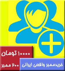 http://rozup.ir/view/1996946/خرید ممبر واقعی تلگرام-250ممبر.jpg