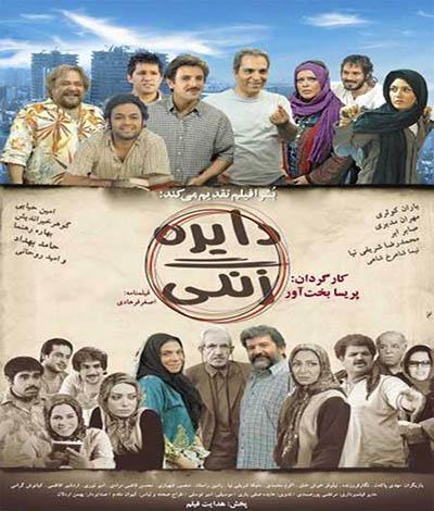 دانلود فیلم ایرانی دایره زنگی محصول 1386