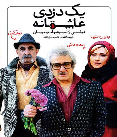 دانلود فیلم ایرانی یک دزدی عاشقانه محصول 1394