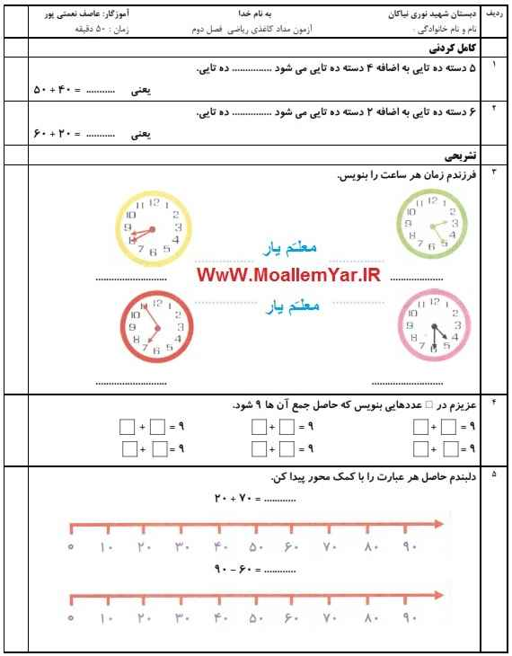 آزمون مداد کاغذی فصل دوم ریاضی دوم ابتدایی