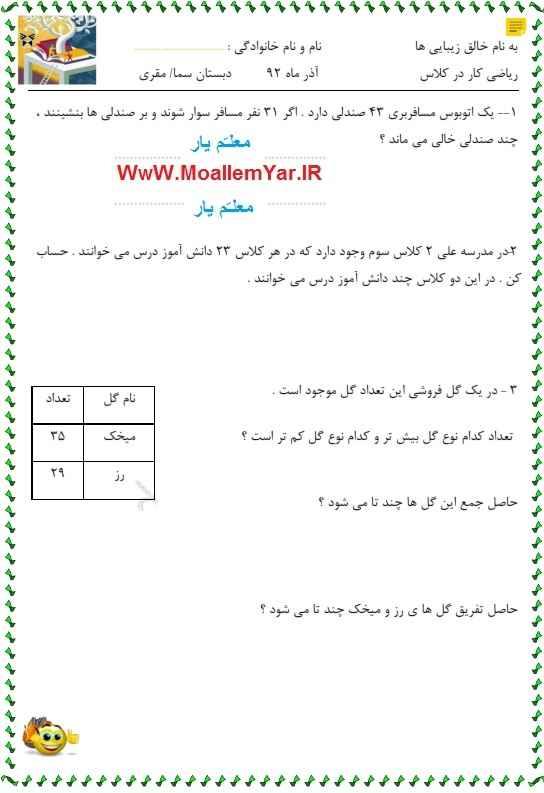 نمونه سوال آذرماه ریاضی دوم ابتدایی