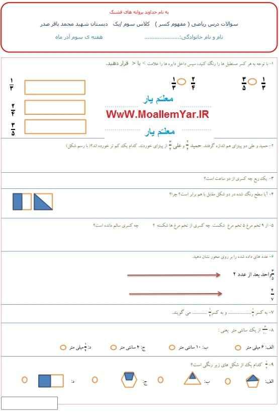 نمونه سوال ریاضی سوم ابتدایی (آذرماه)