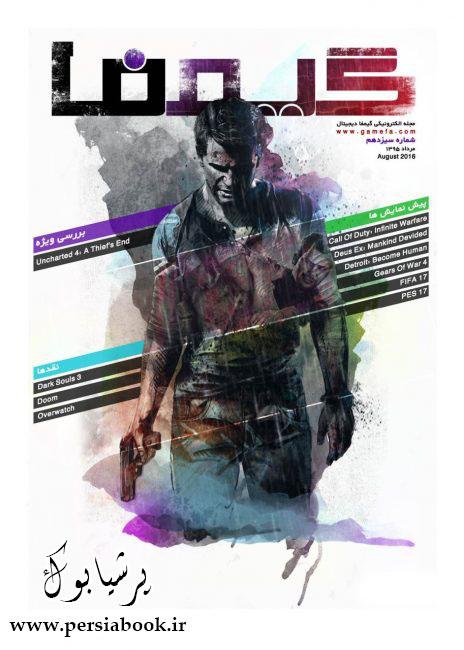 دانلود مجله الکترونیکی گیمفا شماره سیزدهم
