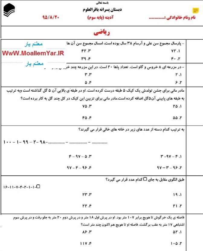 نمونه سوال آبان 95 ریاضی سوم ابتدایی