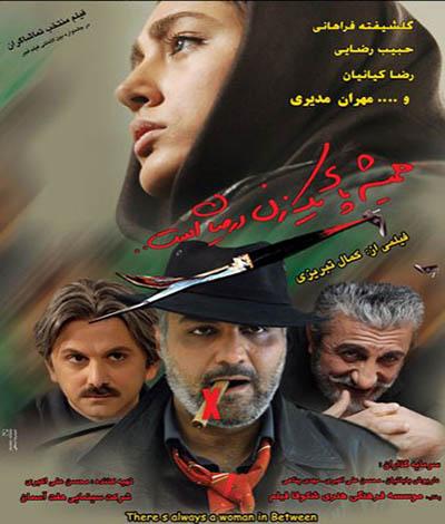 دانلود فیلم ایرانی همیشه پای یک زن در میان است محصول 1386