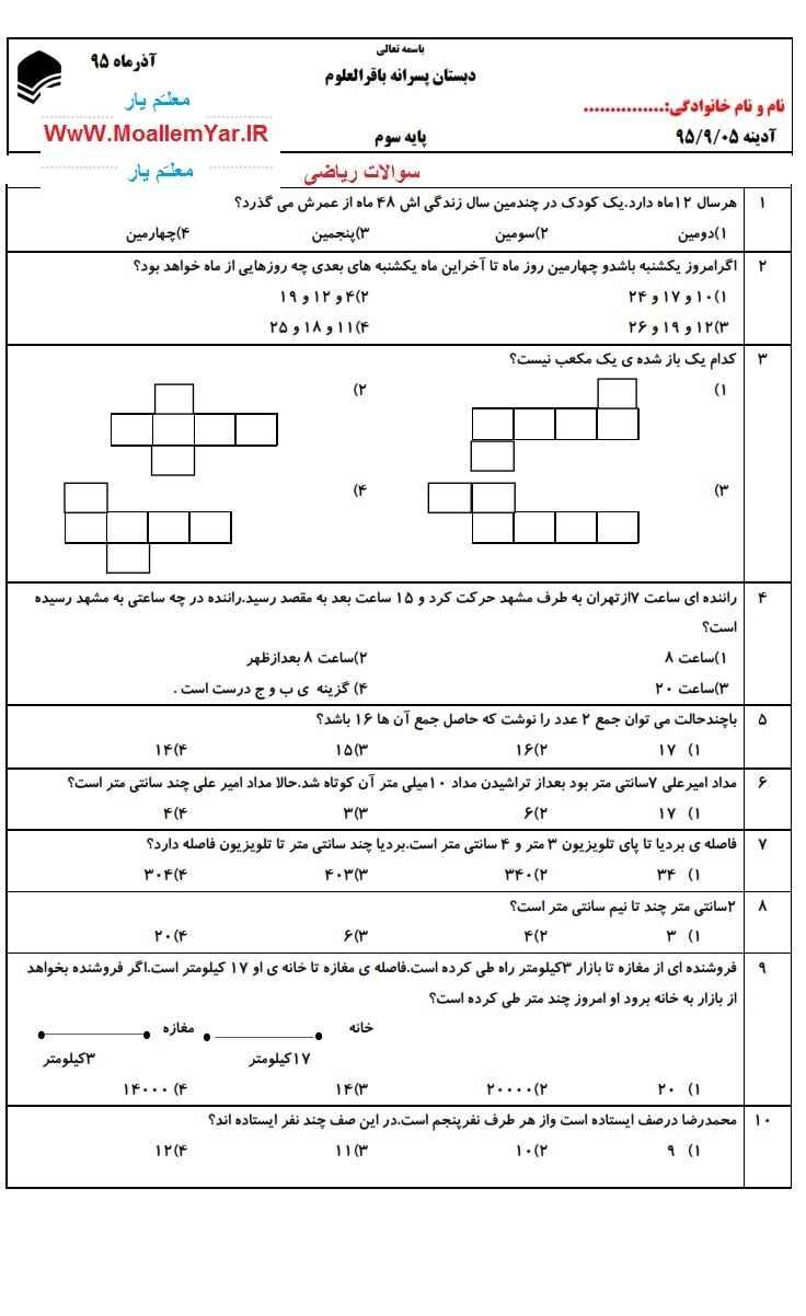 نمونه سوال آذر 95 ریاضی سوم ابتدایی