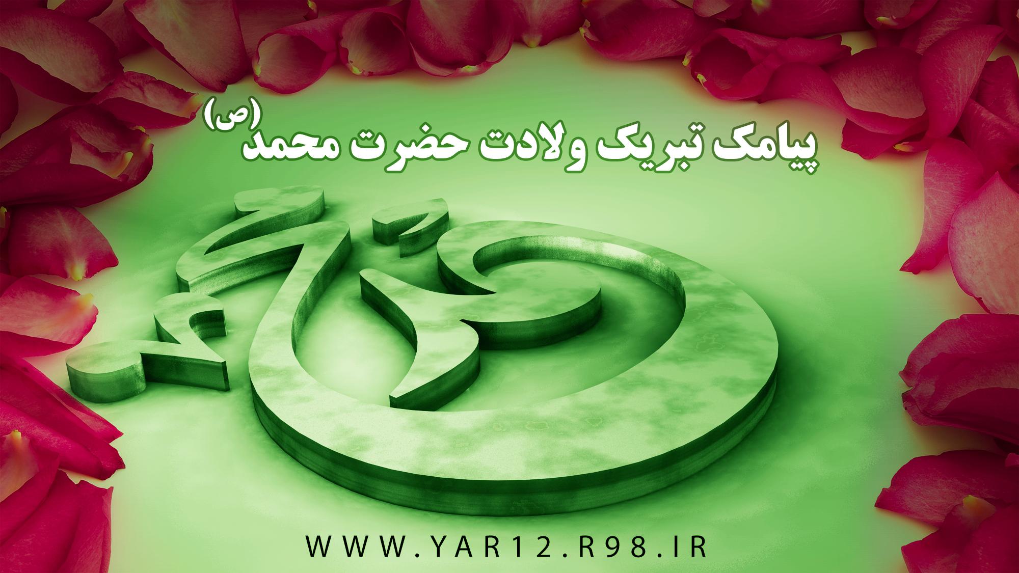 پیامک تبریک ولادت پیامبر اکرم(ص)
