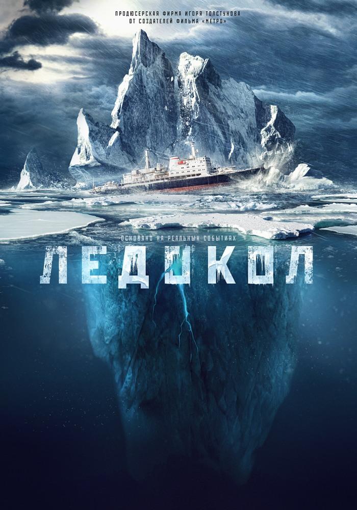 دانلود فیلم جدید Ledokol 2016