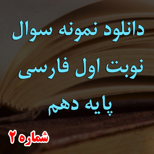 دانلود نمونه سوال نوبت اول فارسی پایه دهم - 2