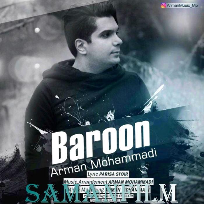 دانلود آهنگ جدید آرمان محمدی به نام بارون
