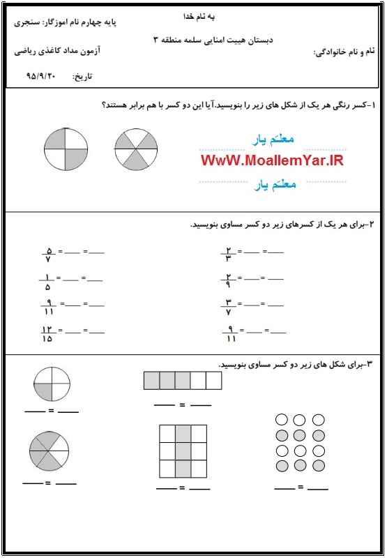 آزمون مداد کاغذی ریاضی چهارم ابتدایی (آذر 95)