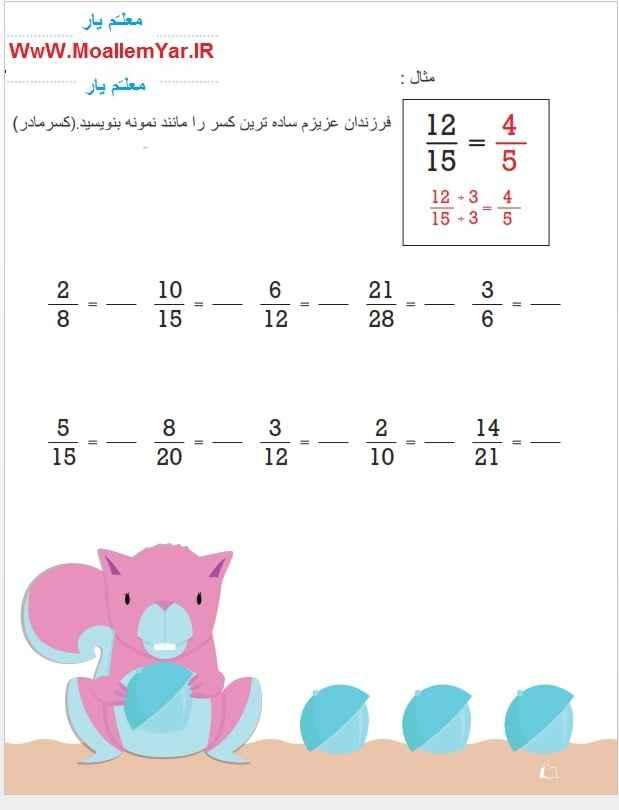تمرین ساده کردن کسر ریاضی پایه چهارم ابتدایی