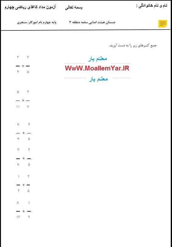 تمرین ریاضی چهارم ابتدایی (جمع کسرها با مخارج نامساوی)