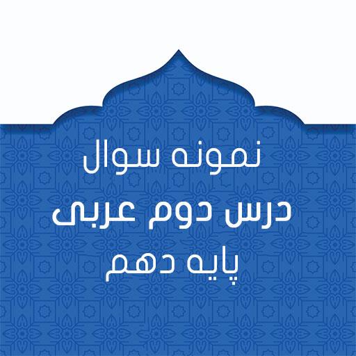 نمونه سوال درس دوم عربی دهم