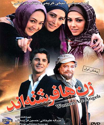 دانلود فیلم ایرانی زن ها فرشته اند محصول 1386