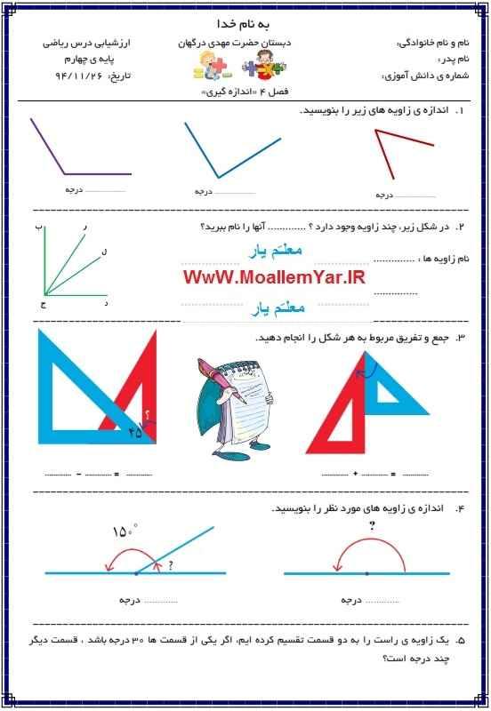 ارزشیابی فصل چهارم ریاضی پایه چهارم ابتدایی