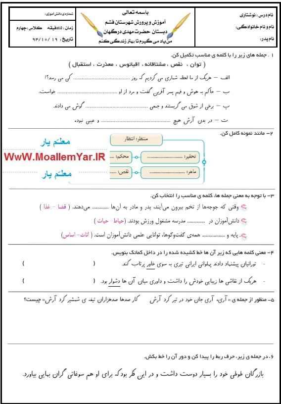 آزمون فارسی چهارم ابتدایی ویژه ی دیماه 94