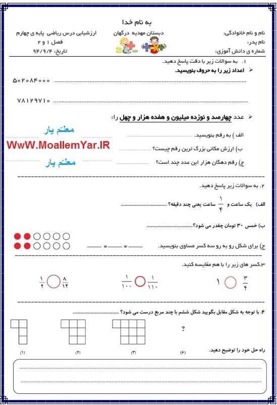 ارزشیابی فصل اول و دوم ریاضی چهارم ابتدایی ویژه ی آذر 94