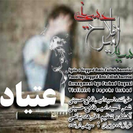 دانلود آهنگ سید امیر فلاح حسینی بنام اعتیاد