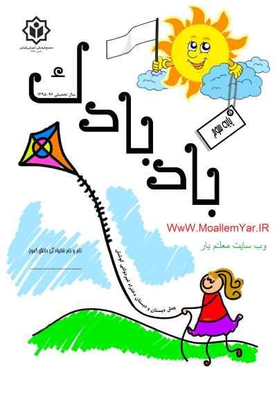 پیک آدینه هفته اول دی ماه 95 پایه سوم ابتدایی | WwW.MoallemYar.IR