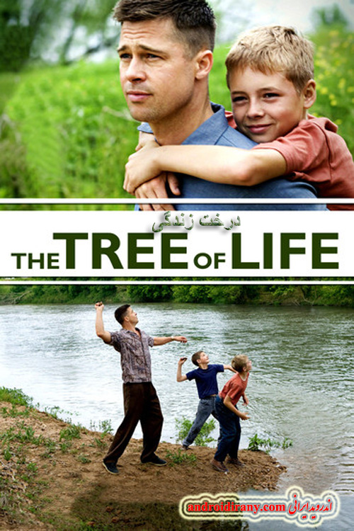 دانلود فیلم دوبله فارسی درخت زندگی The Tree of Life 2011