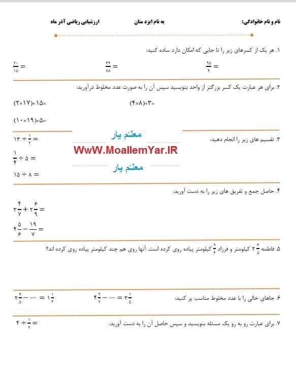 ارزشیابی آذرماه ریاضی پایه پنجم ابتدایی