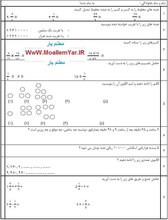 نمونه سوال آذرماه ریاضی پایه پنجم ابتدایی
