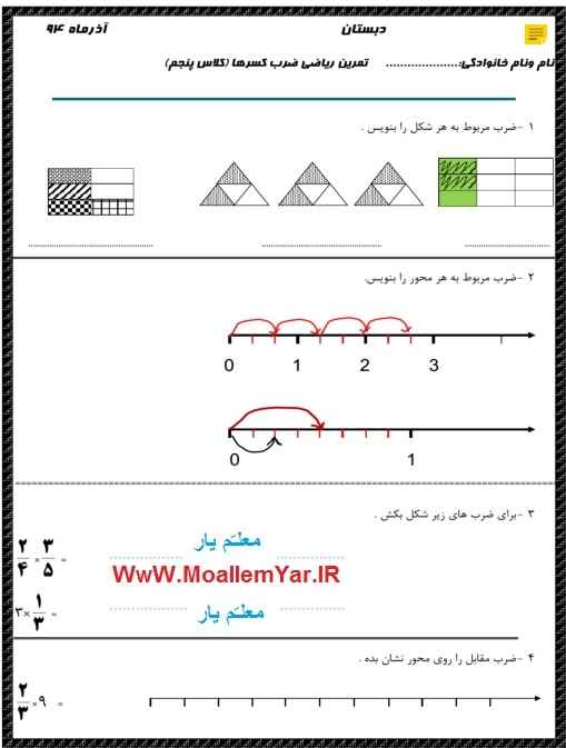 نمونه سوال آذر 94 یاضی پنجم ابتدایی (ضرب کسرها)