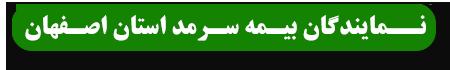 نمایندگان بیمه سرمد استان اصفهان