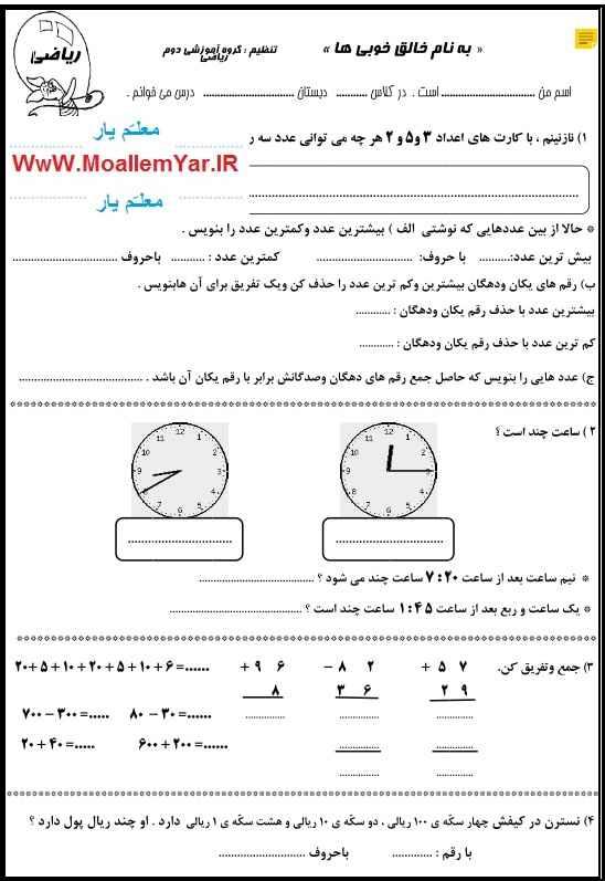 نمونه سوال دیماه 94 ریاضی پایه دوم ابتدایی